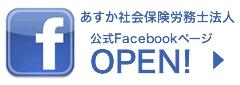 あすか社会保険労務士法人facebookページ